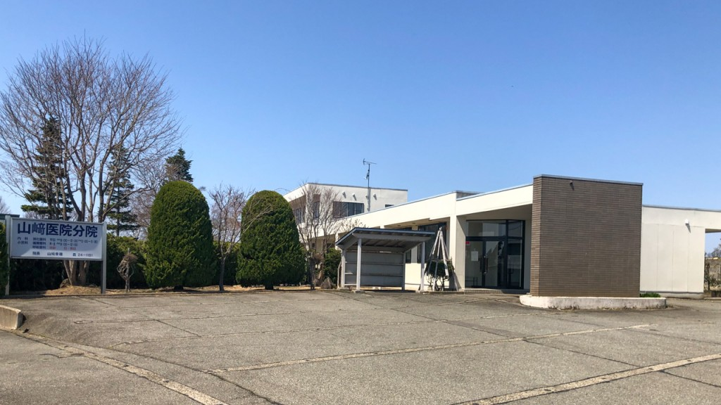 山﨑医院分院