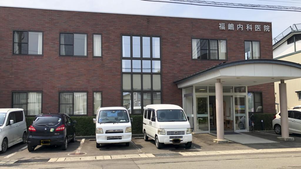 福嶋内科医院