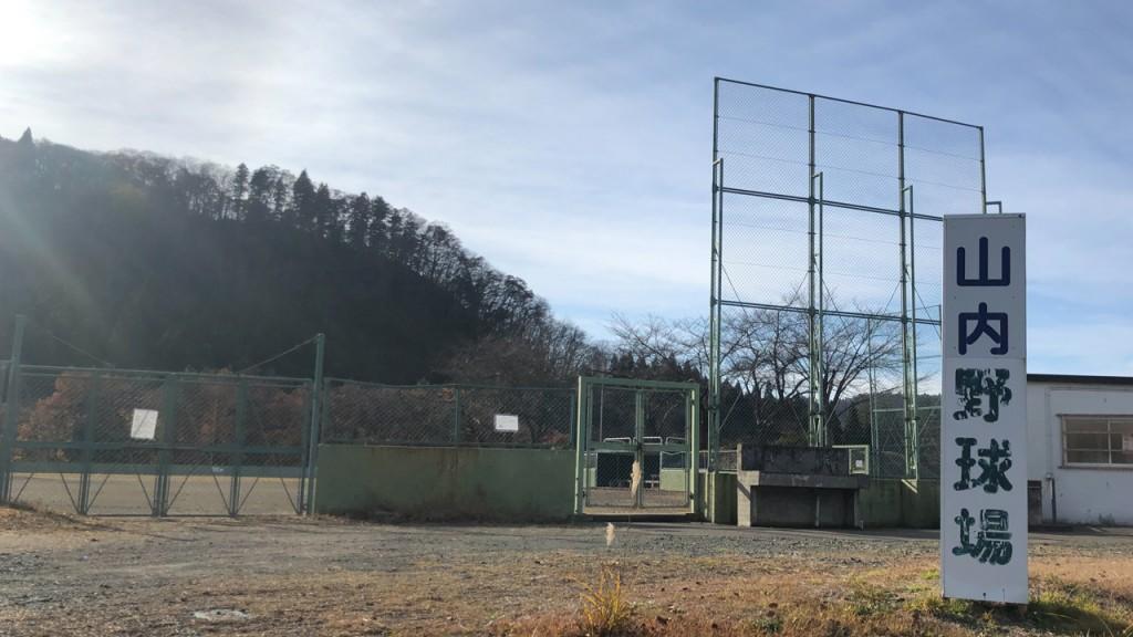 山内野球場