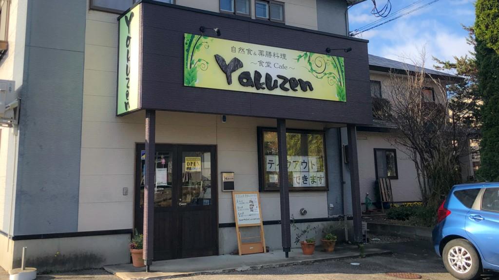 食堂Cafe Yakuzen