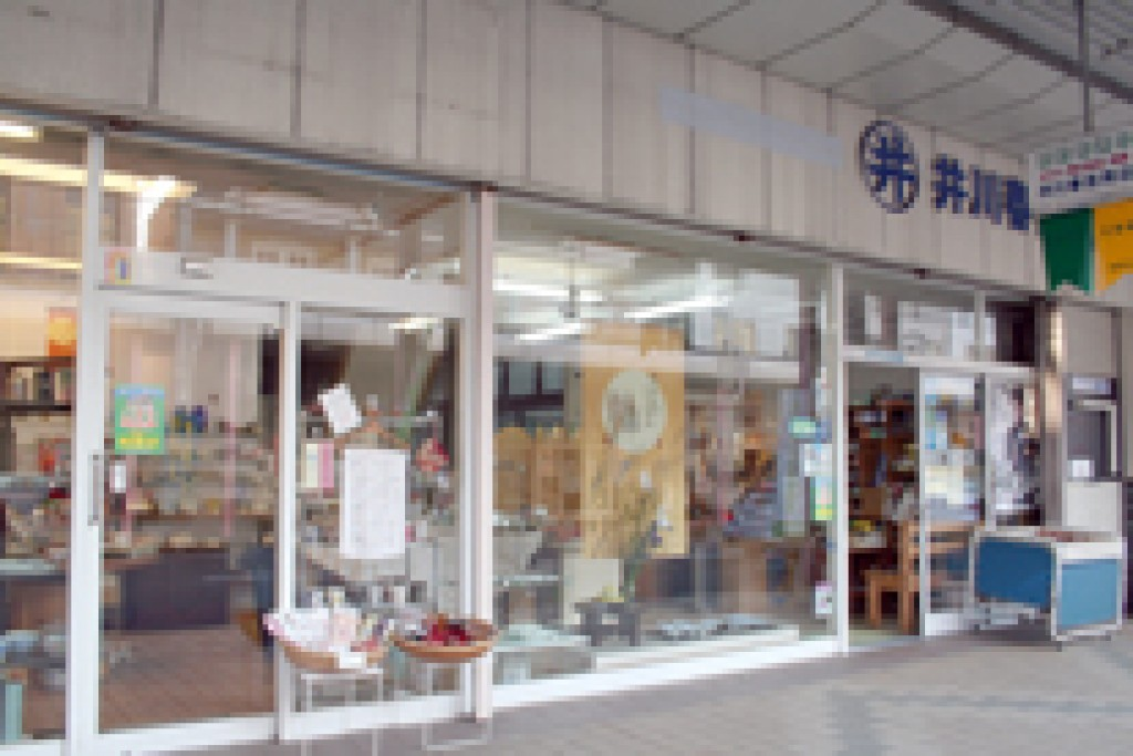 井川春吉商店