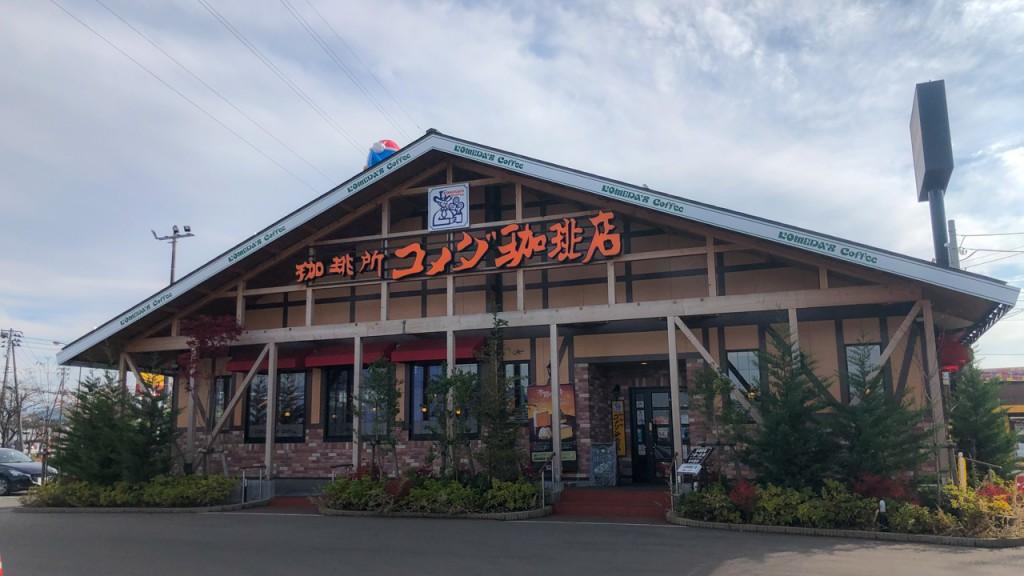 コメダ珈琲店 横手ハッピータウン店