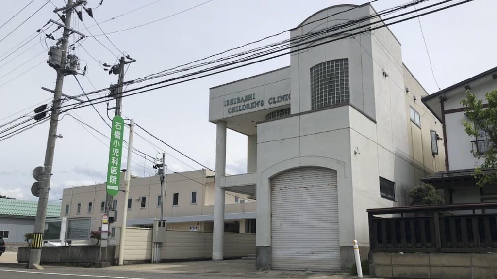 石橋小児科医院