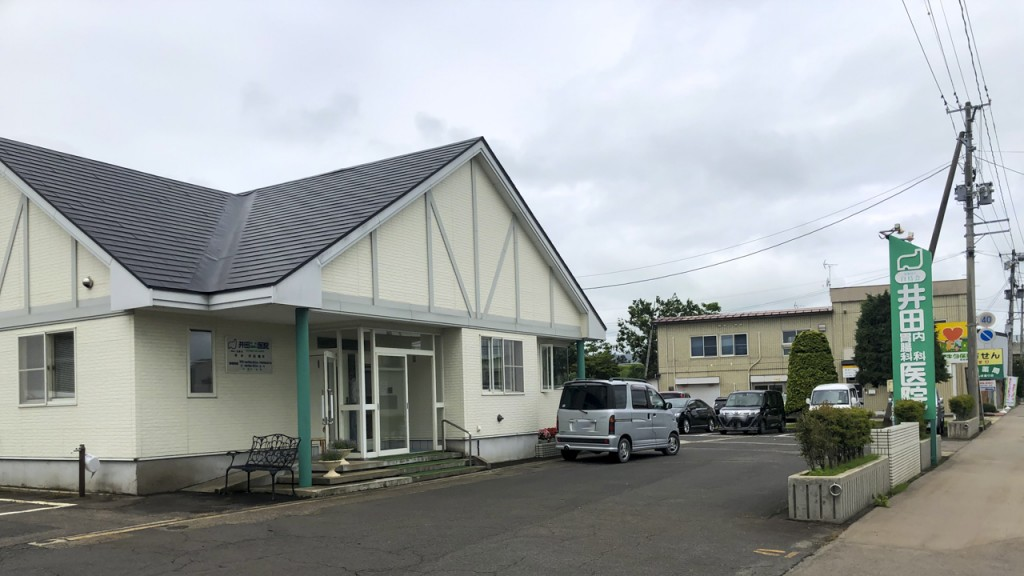 井田内科胃腸科医院