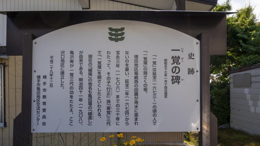 一覚・行正・喜覚の碑