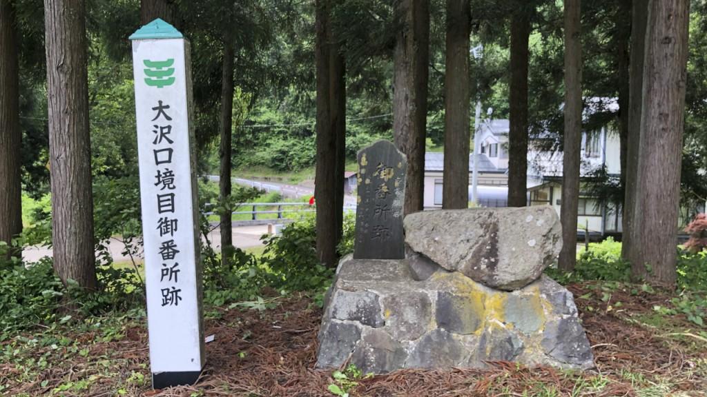 大沢口の領界碑