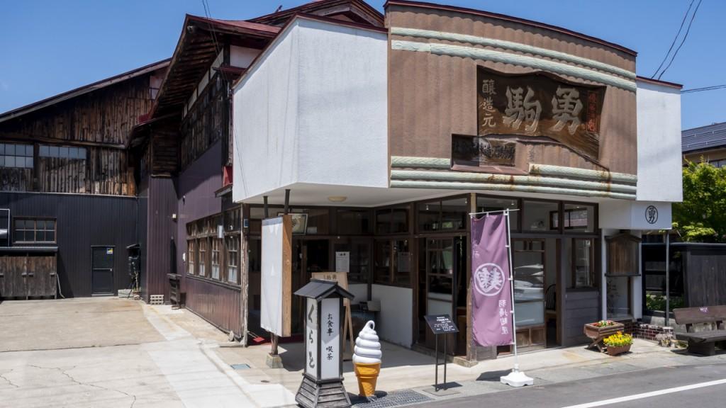 旧勇駒酒造本社店舗