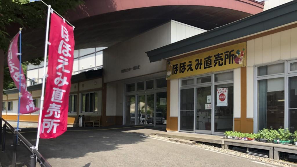 雄物川町農産物直売の会 ほほえみ直売所