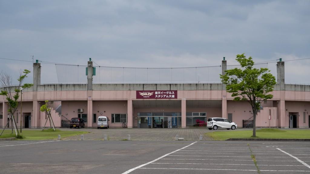 大雄運動公園(スタジアム大雄、ゲートボール場、子ども広場)