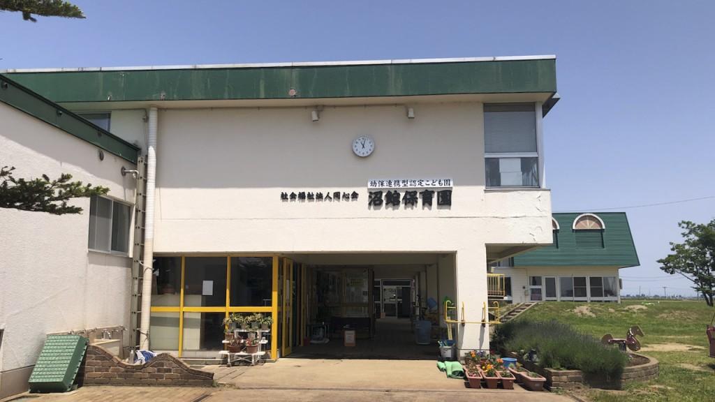 沼館保育園