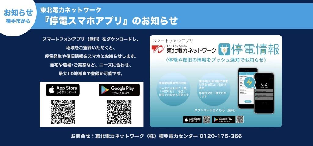 東北電力ネットワーク 『停電スマホアプリ』のお知らせ