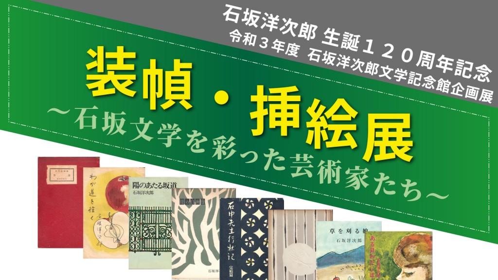 石坂洋次郎文学記念館企画展 装幀・挿絵展を開催します