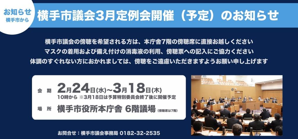 横手市議会3月定例会開催(予定)のお知らせ