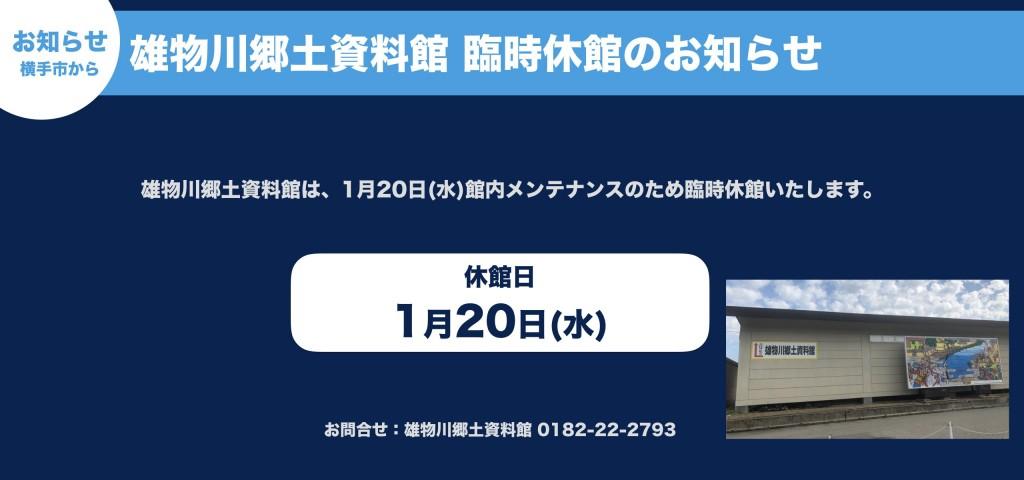 雄物川郷土資料館 臨時休館のお知らせ