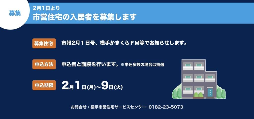 2月1日より市営住宅の入居者を募集します