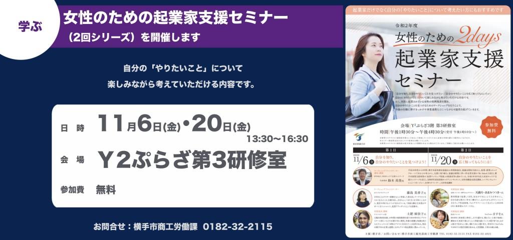 女性のための起業家支援セミナー(2回シリーズ)を開催します