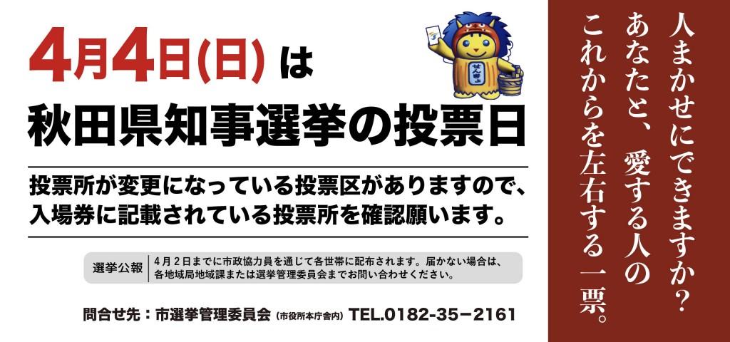 4月4日(日)は秋田県知事選挙の投票日です