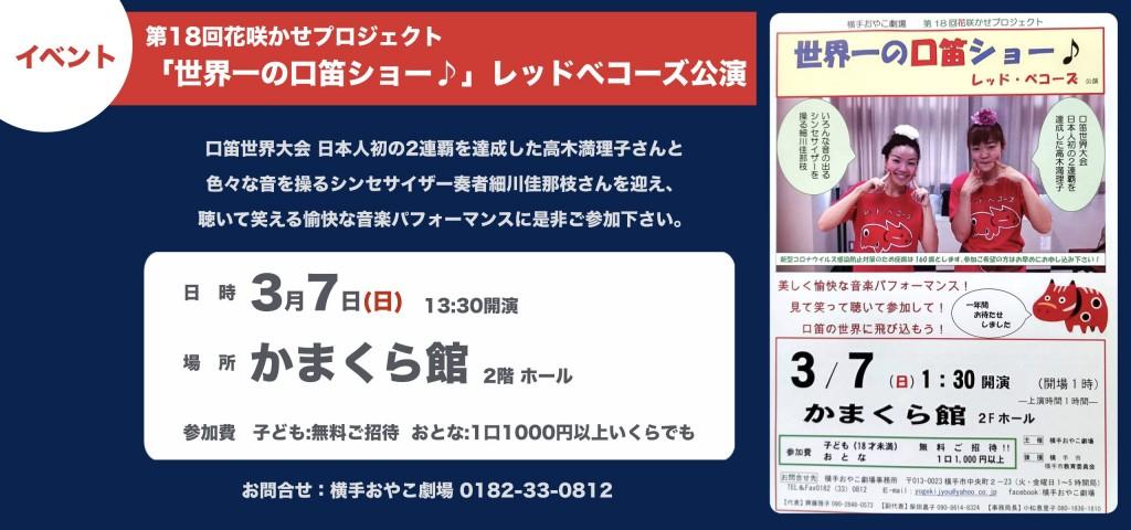 第18回花咲かせプロジェクト「世界一の口笛ショー♪」レッドべコーズ公演