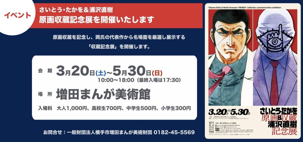 さいとう・たかを&浦沢直樹 原画収蔵記念展を開催いたします