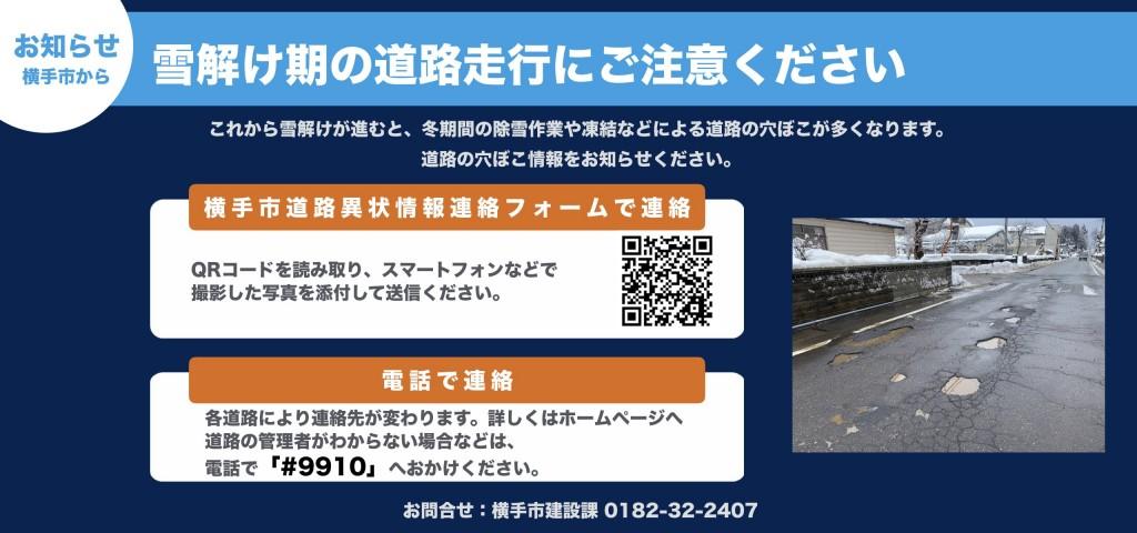 雪解け期の道路走行にご注意ください