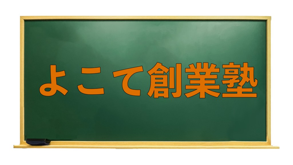 「よこて創業塾」を開催します