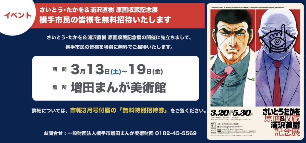 さいとう・たかを&浦沢直樹 原画収蔵記念展 横手市民の皆様を無料招待いたします