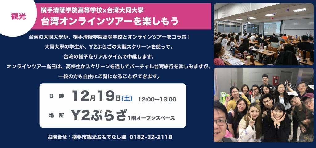 横手清陵学院高等学校×台湾大同大學 台湾オンラインツアーを楽しもう