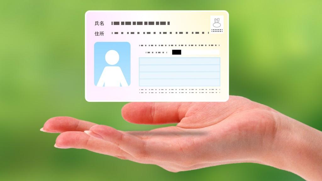 マイナンバーカードが自宅で受取れます