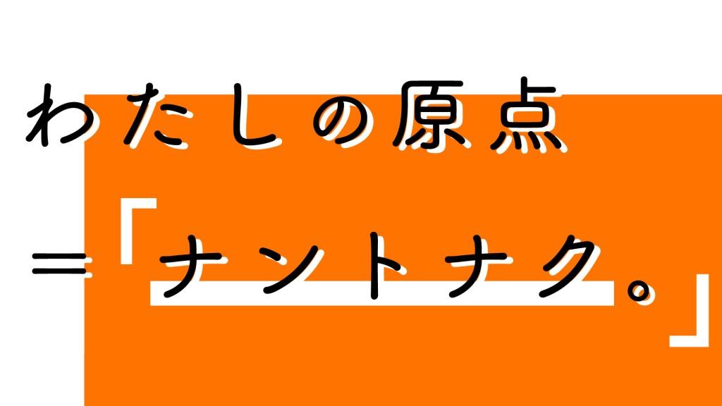 ふろぷろADNa(アドナ)高校生の参加者募集中