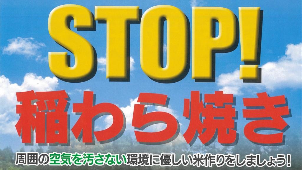 稲わら・もみ殻焼きは禁止です! 稲わら焼き等防止強化期間