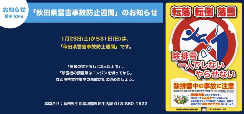 「秋田県雪害事故防止週間」のお知らせ