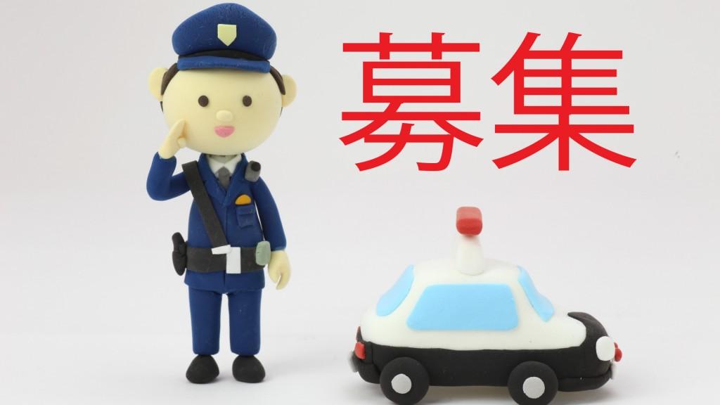 秋田県警察官募集