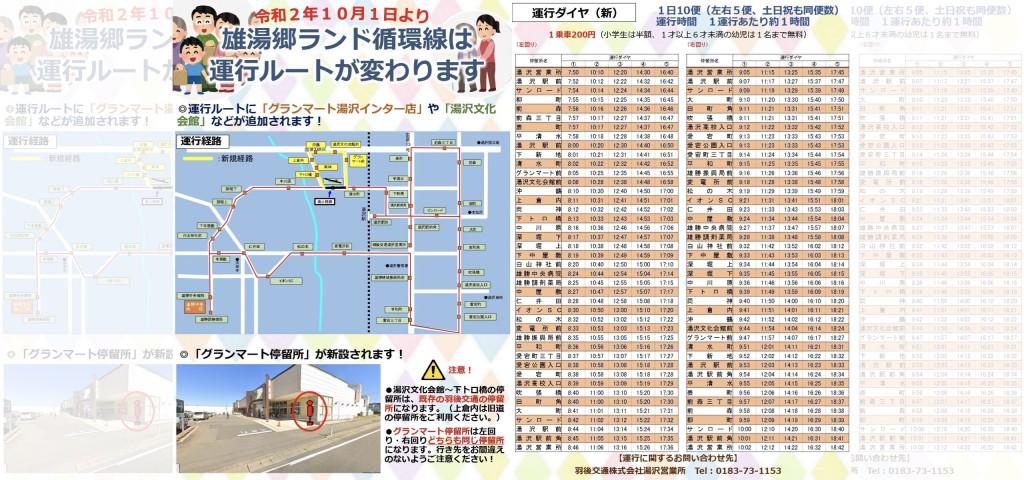 湯沢市「雄湯郷ランド循環線」の運行経路が一部変更されます