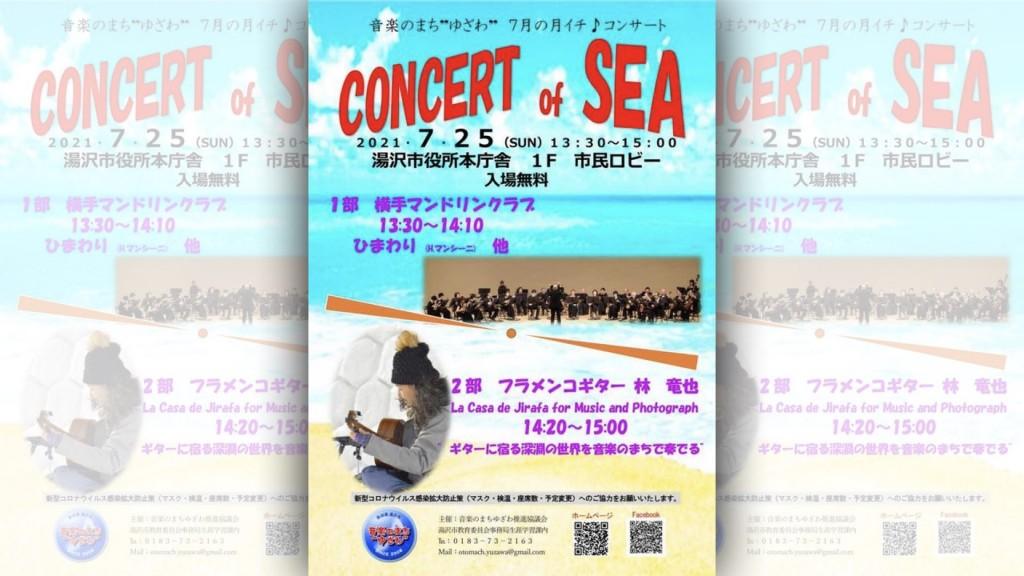 7月の月イチ♪コンサート~Concert of Sea~