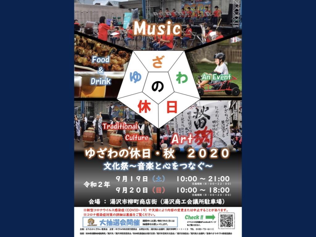 秋田・湯沢の4商店街が合同イベント 「市民文化祭」をイメージ