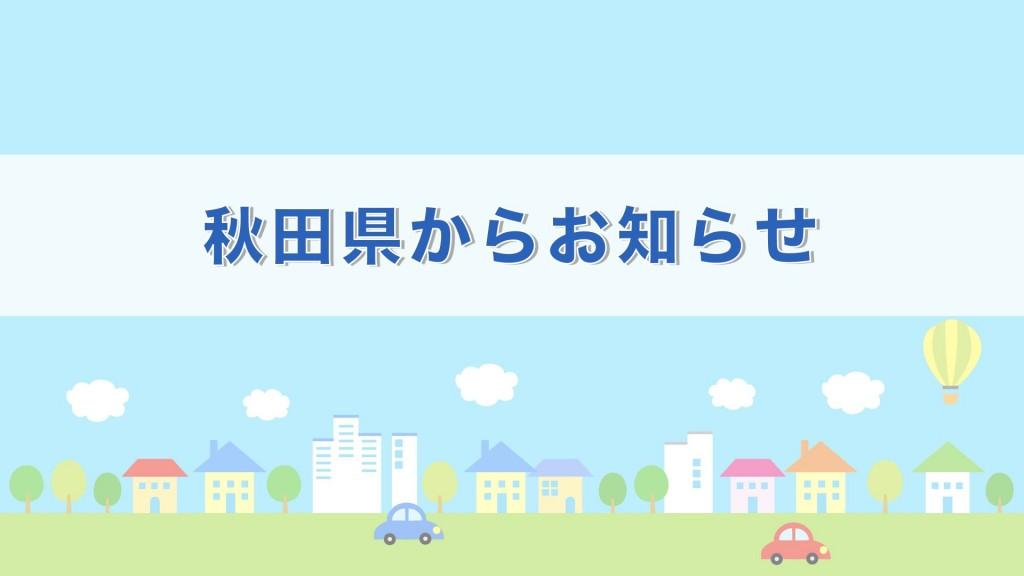 令和3年度 湯沢雄勝地域「観光誘客促進取組事業補助金」の募集について