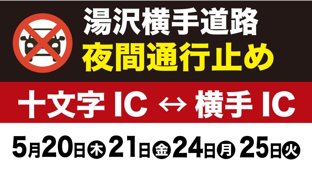 湯沢横手道路 十文字IC〜横手IC間(上下線) 夜間通行止予定