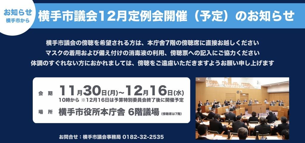 横手市議会12月定例会開催(予定)のお知らせ
