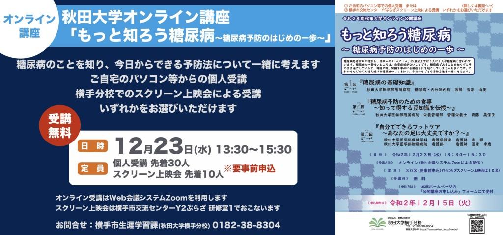秋田大学オンライン講座「もっと知ろう糖尿病~糖尿病予防のはじめの一歩~」