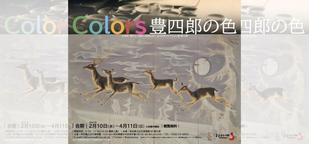 2020年コレクション展 第3期『Colors-豊四郎の色』