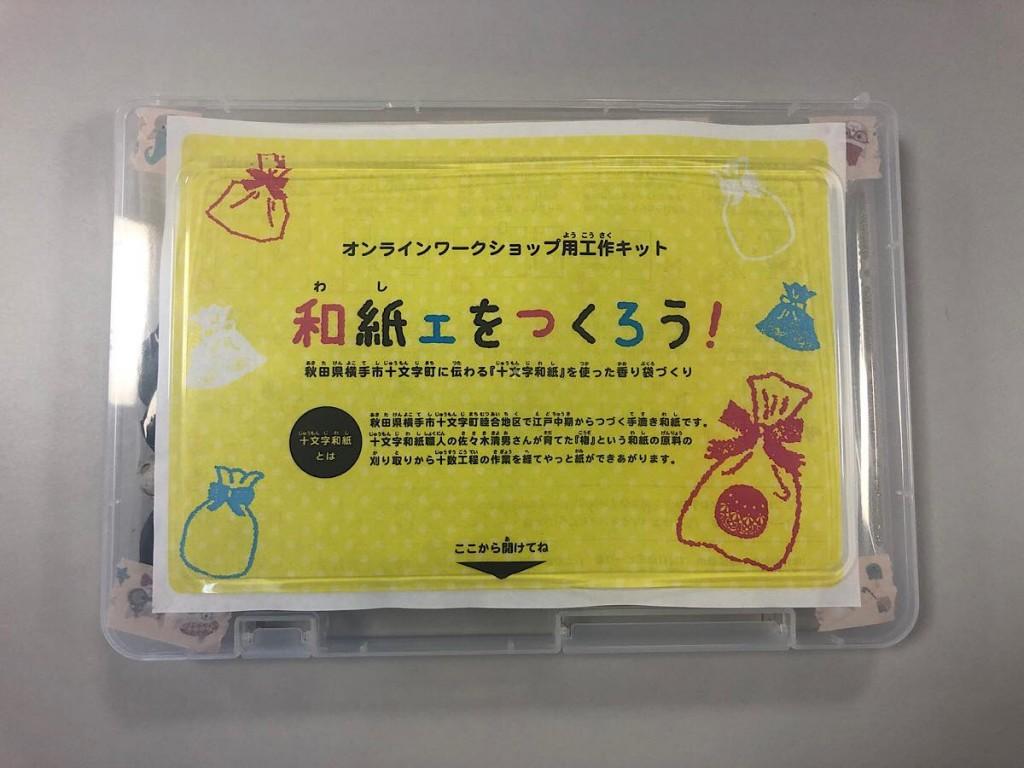 横手で十文字和紙のオンライン体験会 「香り袋」の作成を講習