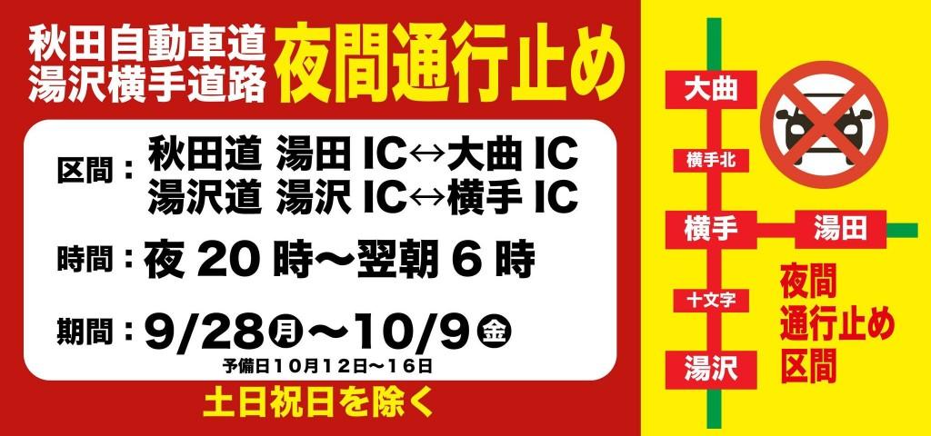 秋田自動車道 湯沢横手道路 夜間通行止めの実施