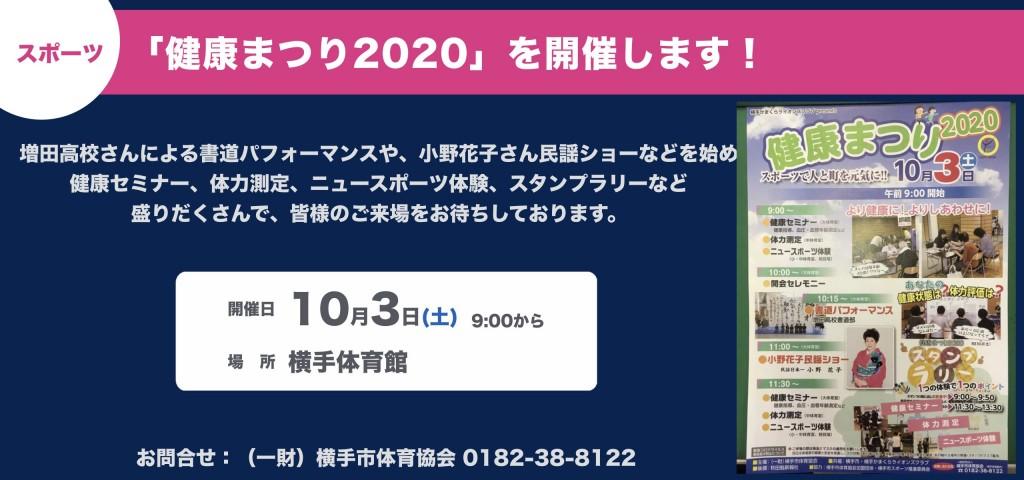 「健康まつり2020」を開催します!