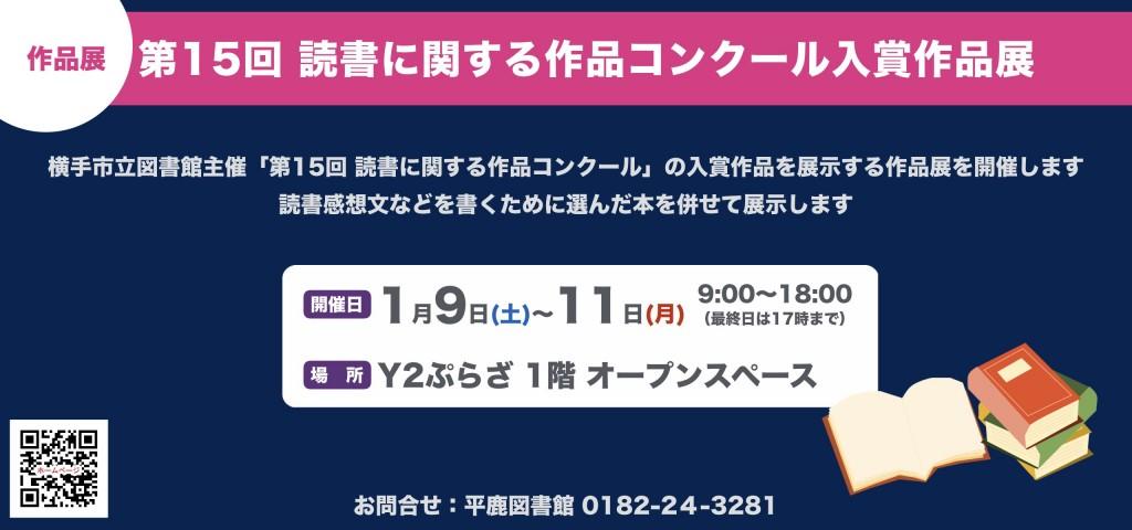 令和2年度 第15回読書に関する作品コンクール入賞作品展