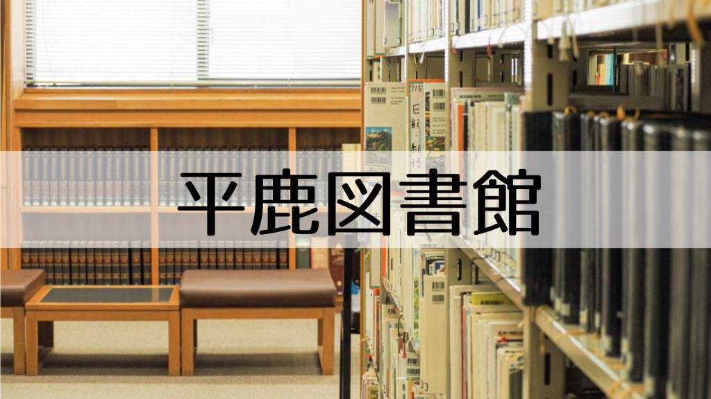 横手市立図書館では夏休みイベントを開催します!平鹿図書館『夏休み工作教室』