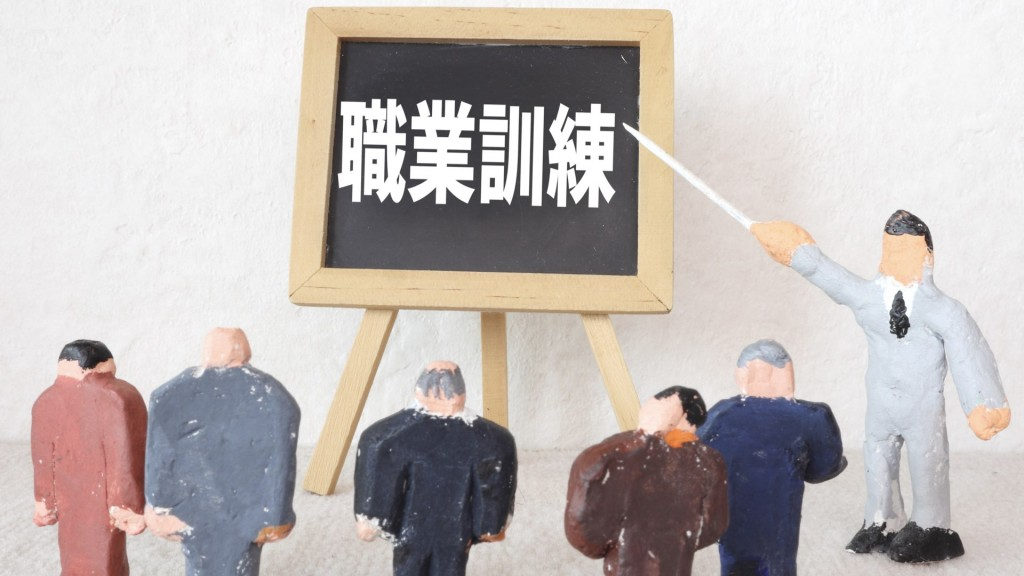 ポリテクセンター秋田 公共職業訓練(ハロートレーニング)