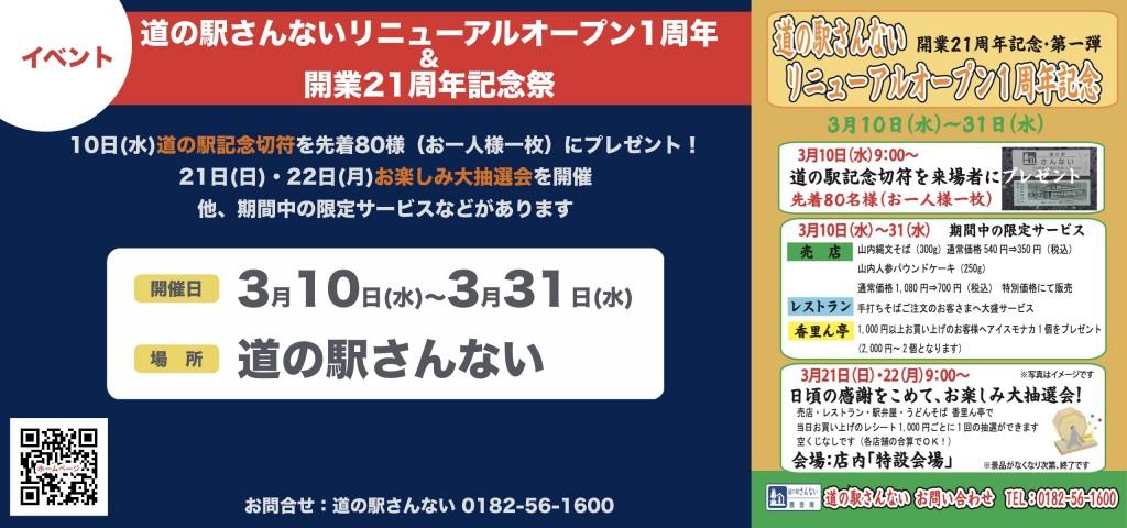 道の駅さんないリニューアルオープン1周年&開業21周年記念祭