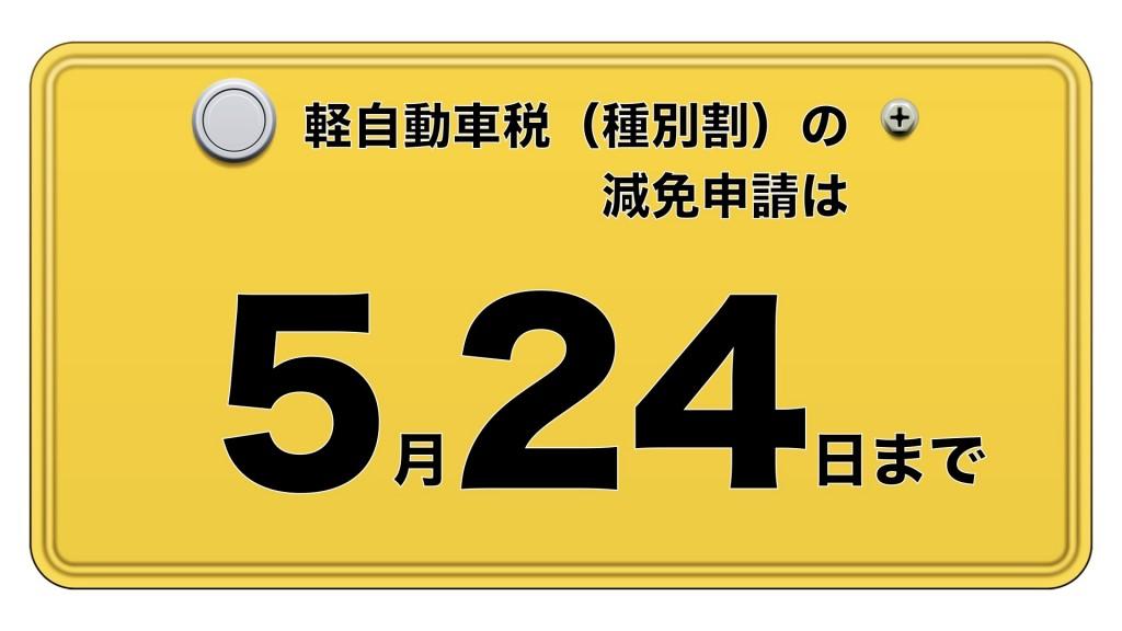 軽自動車税(種別割)の減免申請は5月24日まで