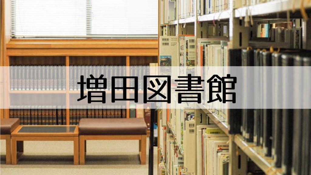 横手市立図書館では夏休みイベントを開催します!増田図書館『グラデーションスライムを作ろう』
