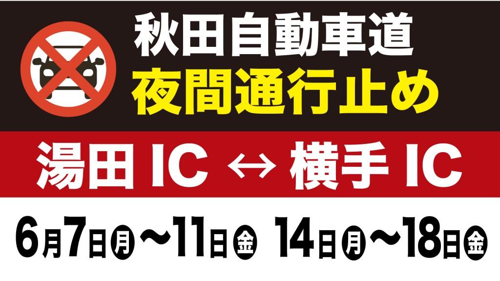 秋田自動車道 湯田IC~横手IC間(上下線) 夜間通行止予定